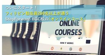 ステップフォワード(StepForward BGC校)