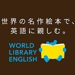 WORLDLIBRARY(ワールドライブラリー)キャンペーンコード
