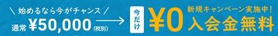 UPmates(アップメイツ)入会金無料キャンペーン