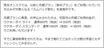オンスク.jpカムバック割引
