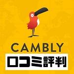 Cambly (キャンブリー)評判口コミ