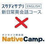 スタディサプリENGLISH新日常英会話コース英会話セットプラン口コミ評判